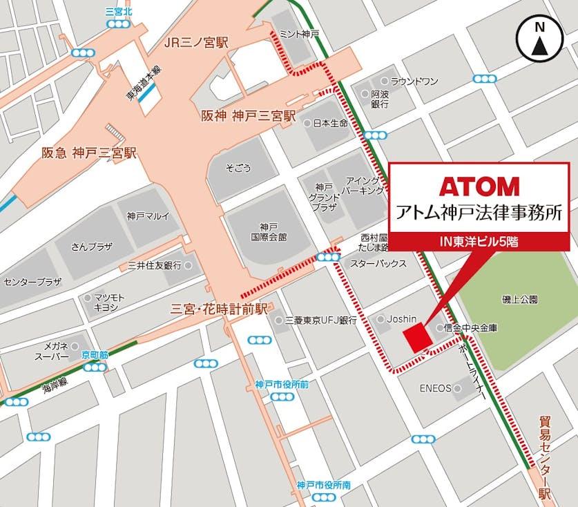 アトム神戸法律事務所