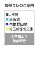 刑事相談の弁護士<アトム法律事務所埼玉大宮支部>